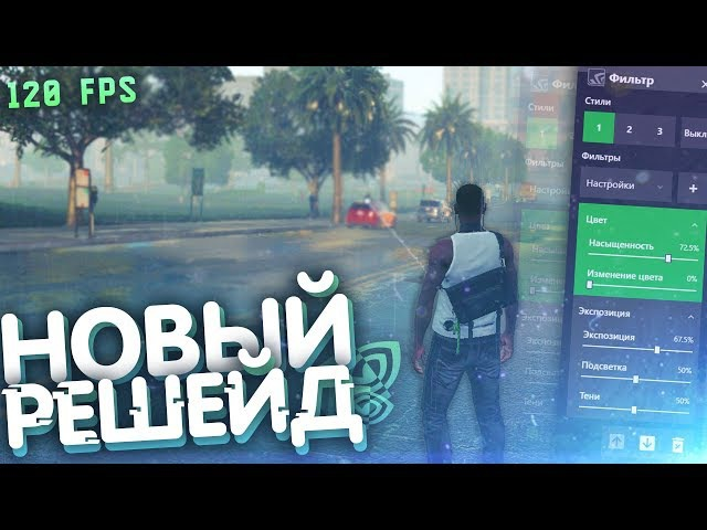 ПОВЫШЕНИЕ ГРАФИКИ С РЕШЕЙДОМ Nvidia Freestyle замена SweetFX