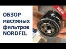✅ Обзор МАСЛЯНЫХ автомобильных фильтров под торговой маркой NORDFIL