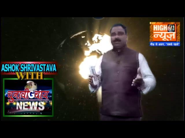 Chunavi Chai Yashvant Yadav Bhopal high news Special
