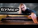 Бумер - Музыка из фильма (Привет Морриконе)