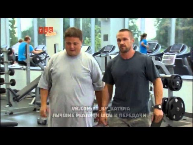 Экстремальное преображение программа похудения 5 сезон