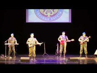 Голубые береты Где-то рядом они (Концерт в Хабаровске, )
