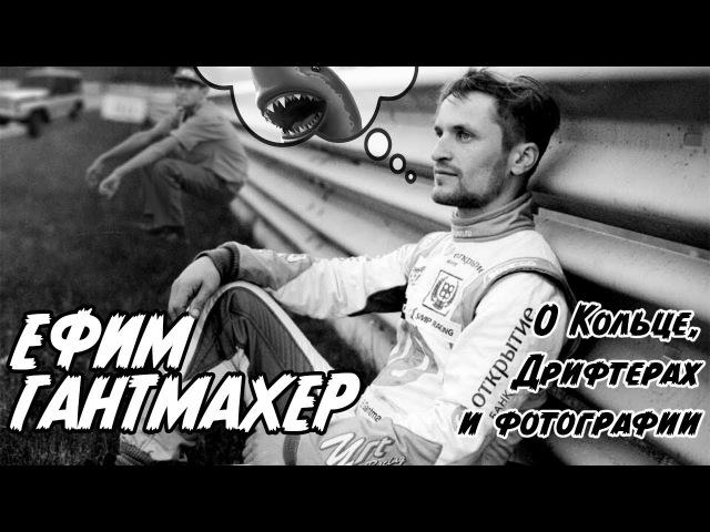 Как попасть в профессиональный автоспорт Ефим Гантмахер о РСКГ Бюджетах и Дриф