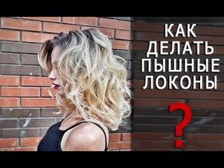 Как делать пышные локоны? Алина Русяева. Локоны на плойку   Arsen Dekusar studio