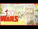 |СкайВарСик! НА СЕРВЕРЕ SunnyCraft| Я НЕВИДИМКА :)| 1