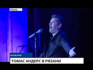 Томас Андерс в Рязани - сюжет телеканала ТКР 22 ноября 2017 г.