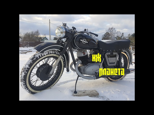 Восстановление мотоцикла Иж Планета 1966 г.в.