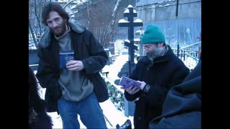 На могиле Злыдня 2009 6 февраля