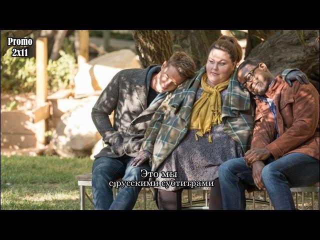 Это мы 2 сезон 11 серия Промо с русскими субтитрами This Is Us 2x11 Promo