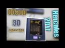 Обзор 3D принтера Hercules от компании 3Dtool