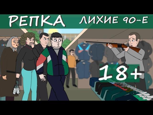 РЭКЕТ 80-х или ТЕРПЕНИЕ ЧЕЛНОКА на ПРЕДЕЛЕ Репка Лихие 90-е 1 сезон 8 серия (Анимация)