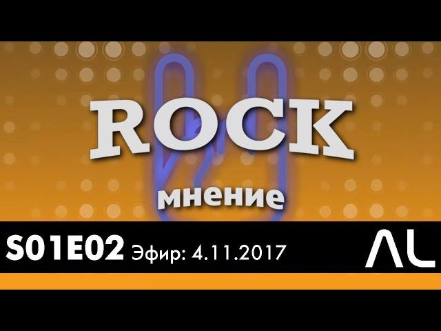 Rock-мнение (СЛС, 04.11.2017)