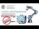 Проект Дуюнова. Запуск производства. Производственные роботы Unuversal Robots