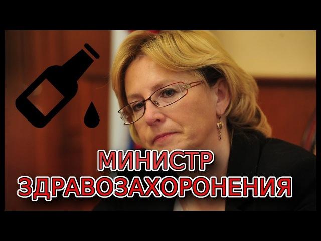 Министр ЗДРАВОЗАХОРОНЕНИЯ РФ Скворцова Вероника Игоревна