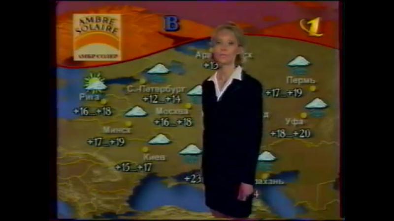 Прогноз погоды Метео-ТВ (ОРТ, 25.06.1998)