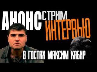 Максим Кабир в гостях!  АНОНС СТРИМА   18:00 (МСК)