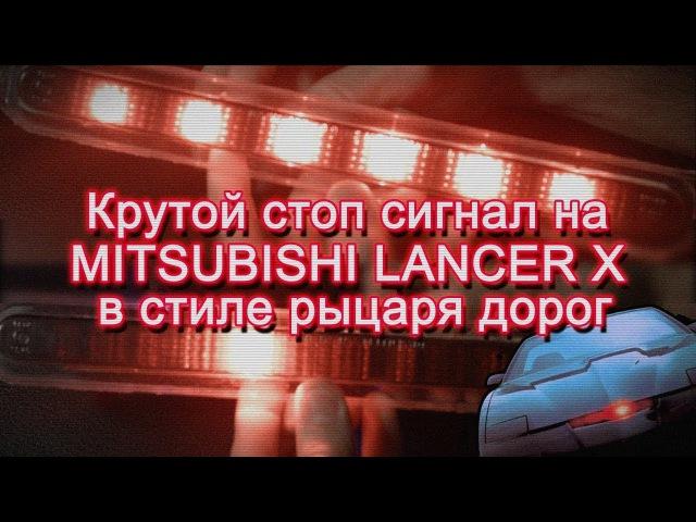 Крутой стоп сигнал на MITSUBISHI LANCER X в стиле рыцаря дорог