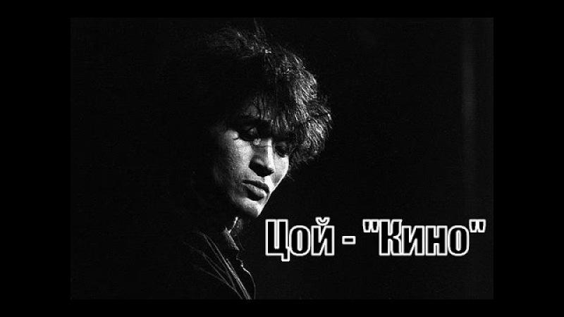 Д/ф: Цой - Кино (22.06.2012)