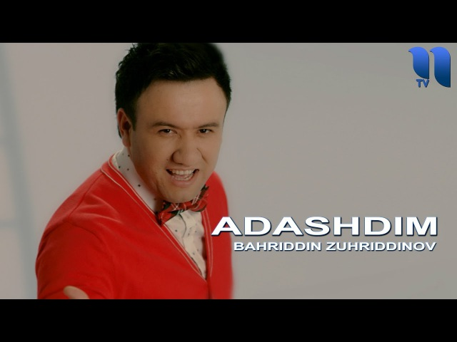 Bahriddin Zuhriddinov - Adashdim (Bom Bom)   Бахриддин Зухриддинов - Адашдим (Бом Бом)