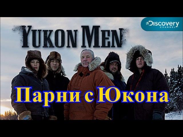 Парни с Юкона 6 сезон 4 серия Discovery (2017)