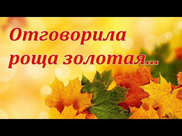 Сергей Есенин - Отговорила роща золотая (читает Сергей Безруков)