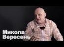 Вне формата гость Микола Вересень