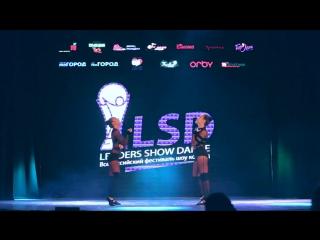 LSD 2017 - Бачкова Анна, Филиппова Полина LSD Show Pro Duo (Сыктывкар)