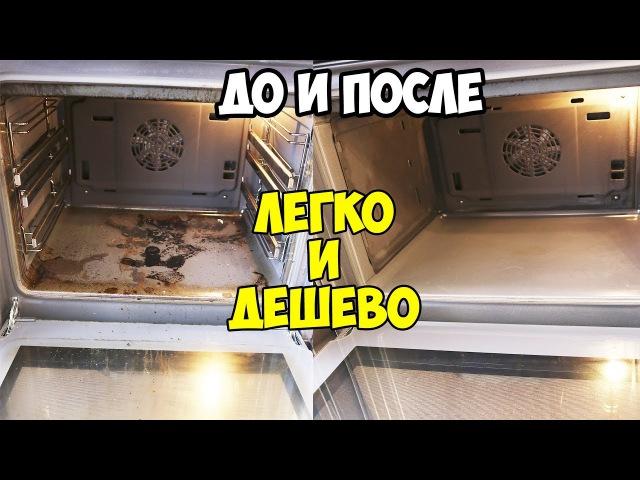 ДУХОВКА КАК НОВАЯ в домашних условиях ♥ Уборка До и После 3 ♥ Анастасия Латышева