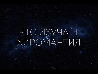 Школа хиромантии Антона Лисицкого: 004 Что изучает хиромантия?