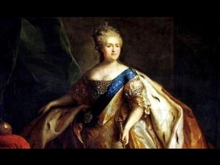 Блеск и нищета Екатерины Великой. Часть I. От немецкой принцессы до российской императрицы