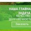 Газоны Премиум Москва