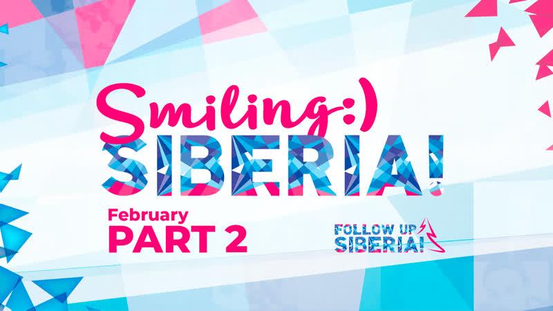 SMILINGSIBERIA Лучшие работы второй половины Февраля
