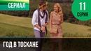 ▶️ Год в Тоскане 11 серия Мелодрама Фильмы и сериалы Русские мелодрамы