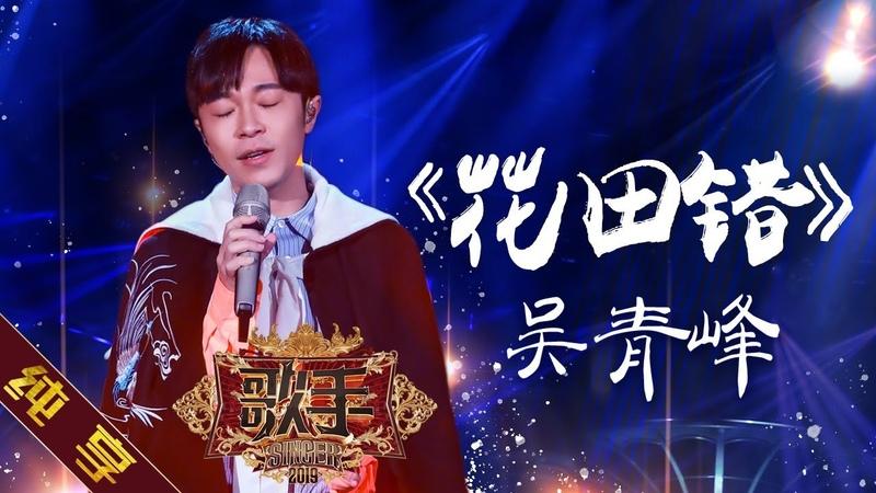 22 мар. 2019-11.【纯享版】吴青峰《花田错》《歌手2019》第11期 Singer EP11【湖南卫视官方HD】