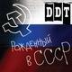 - РОК - ДДТ - Рожденный в СССР