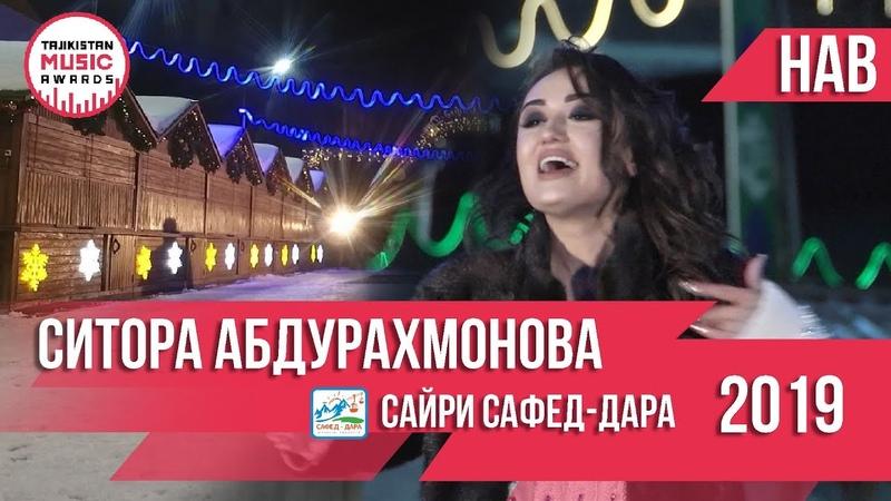 Ситора Абдурахмонова Консерти Сафед Дара 2019