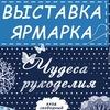 """Выставка-ярмарка """"Чудеса рукоделия"""" 2 декабря"""
