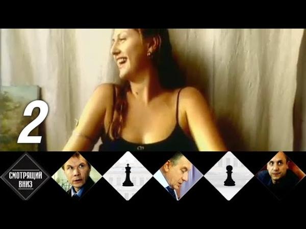 Смотрящий вниз 2 серия Цейтнот 2002