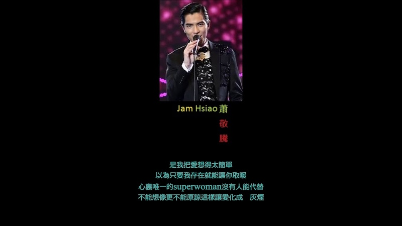 TAIWAN Singer- 蕭敬騰 [Jam Hsiao]- Superwoman
