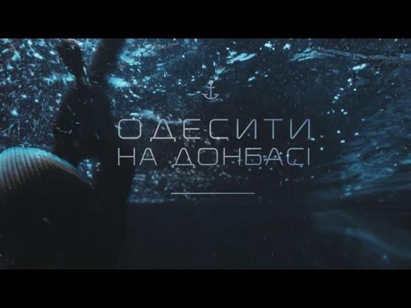Одесити на Донбасі