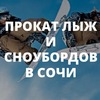 SochiSki - прокат горнолыжного инвентаря в Сочи