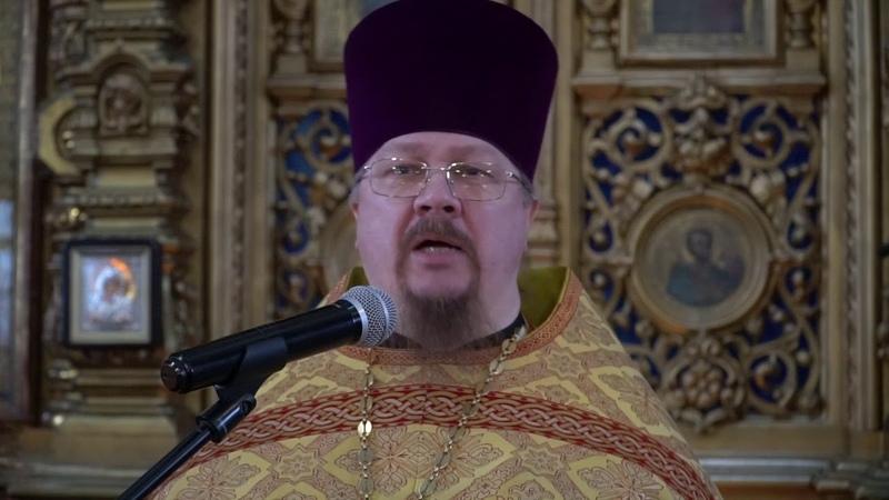 Проповедь иерея Константина Бурякова