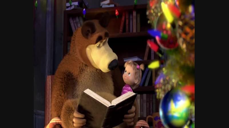 Поздравление с Новым Годом от Маши и Медведя