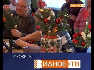 """""""Новогодний декор"""" - мастер-класс в центре социального обслуживания """"Вера"""""""