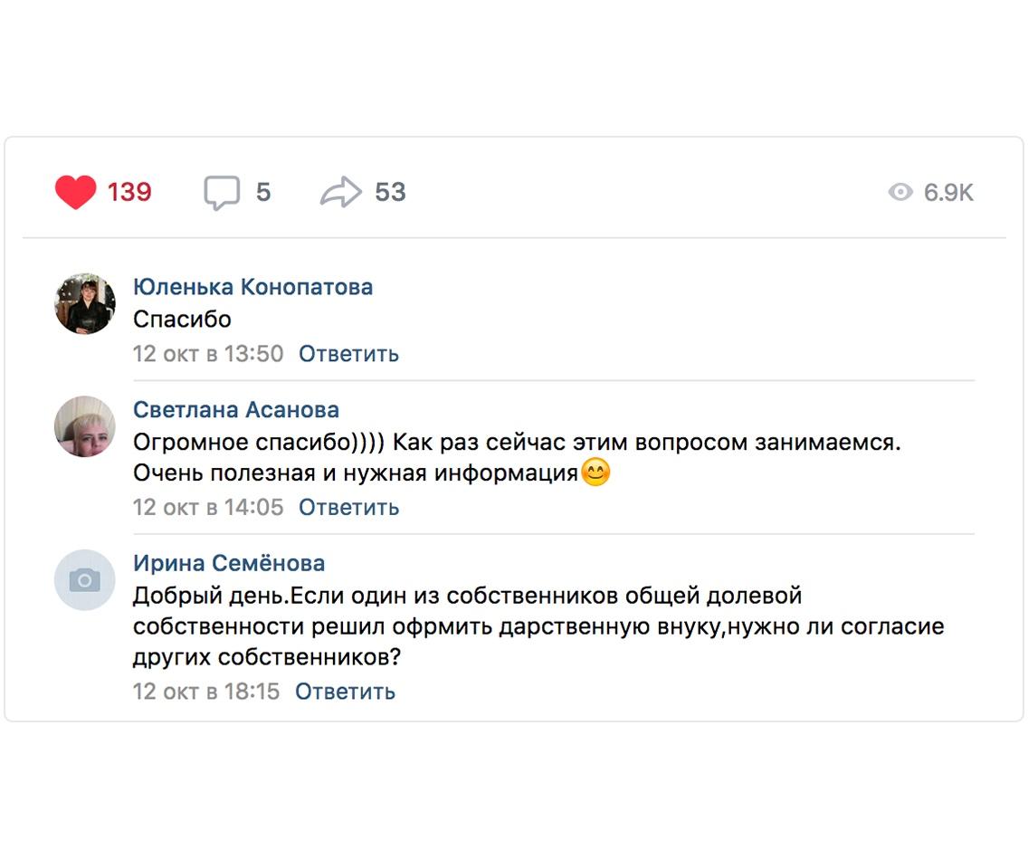 Как юрист Ольга Екимова ведёт бизнес ВКонтакте, изображение №15