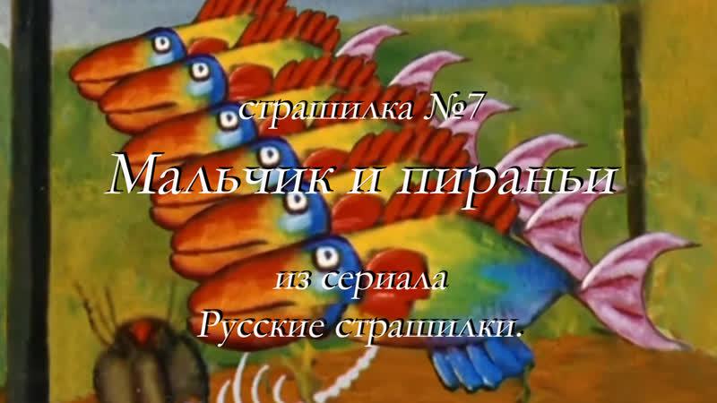 страшилка №7 Мальчик и пираньи из сериала Русские страшилки.