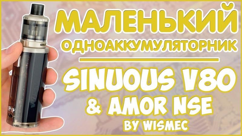 Wismec Sinuous V80 Amor NSE   МАЛЕНЬКИЙ ОДНОАККУМУЛЯТОРНИК 😎