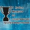 I Кубок Мелеуза по спортивному программированию