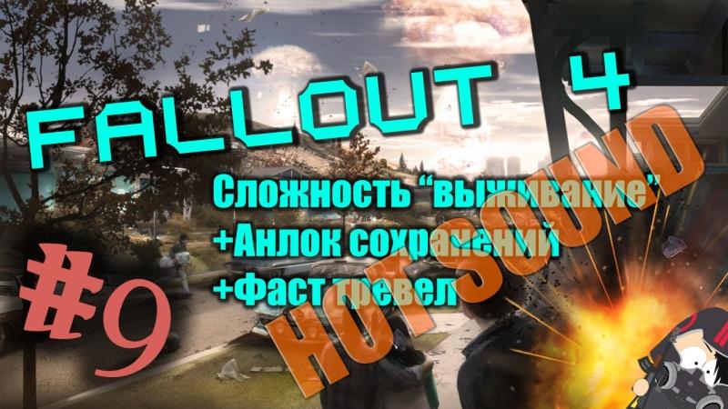 9 Fallout 4 Крошим в капусту Сложность Выживание Enable Fast trevel Enable Saving