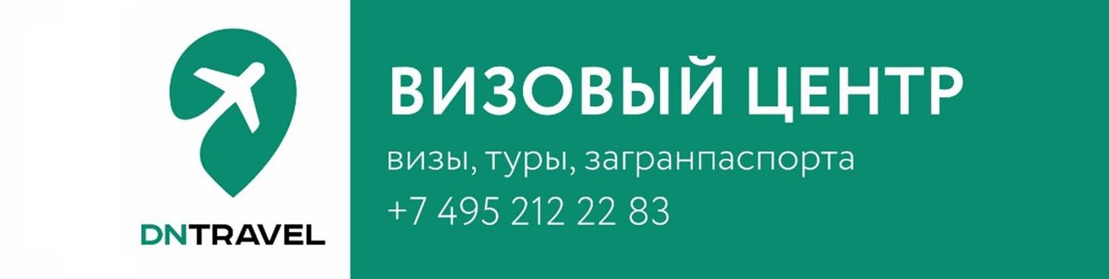 Турфирмы москвы делающие загранпаспорта